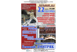 III Музыкальный фестиваль Капеллы России имени А.А. Юрлова «Любовь святая»