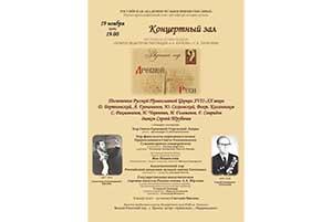 Фестиваль-конференция памяти педагогов-гнесинцев А.А. Юрлова и С.З. Трубачева
