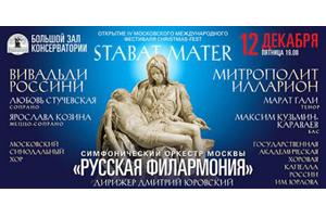 <br>Открытие IV Московского международного фестиваля «Christmas-fest»