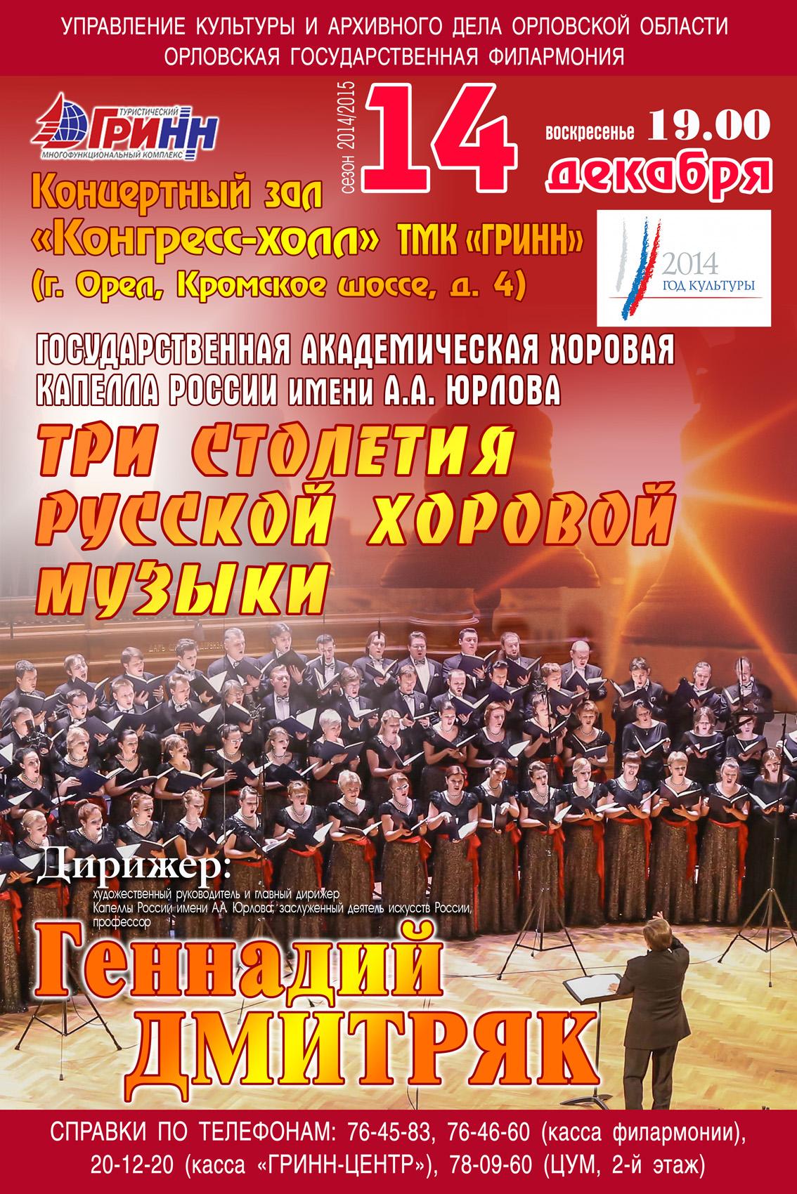 Государственная академическая хоровая капелла России имени А. А ... 90d9448b108