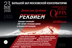 </br>Концерт к 100-летию геноцида армян в Османской империи
