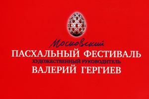 </br>Концерт в рамках программы XIV Московского Пасхального фестиваля