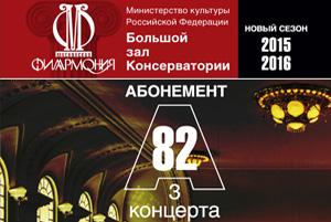 </br>Абонемент Московской государственной академической филармонии №82 (Капелла России имени А.А.Юрлова)