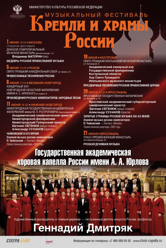 Общая афиша фестиваля Кремли и храмы России