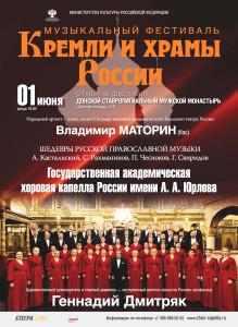Открытие фестиваля Кремли и храмы России