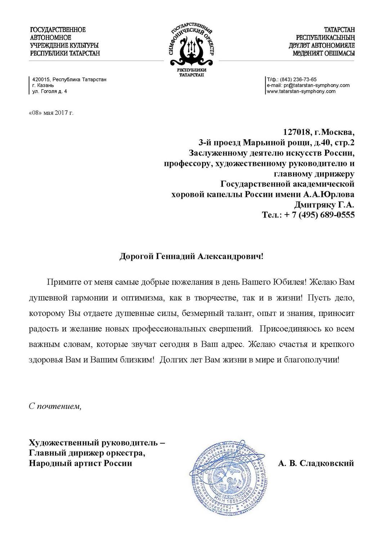 """kapella_sladkovsky.jpg"""""""