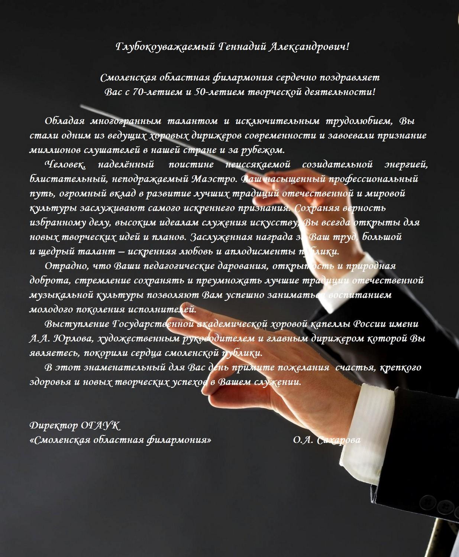 Поздравление руководителю филармонии